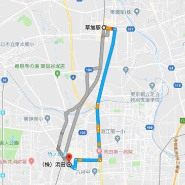 埼玉県草加市から工事用ヘルメットの名入れ専門店浜田へお越しになる場合