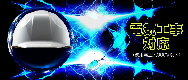安全ヘルメット 作業用ヘルメット 保護帽 電気用 電気工事 耐電 バナー