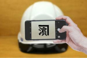 名入れ 印刷 加工 社名 名前 ロゴマーク 安全ヘルメット 作業用ヘルメット 保護帽 名刺 封筒 ステッカー スマホ 撮影