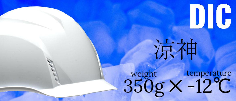 熱中症対策 遮熱 ヘルメット 作業用 工事用 安全 保護帽 涼神 ヒートバリア aa16 バナー