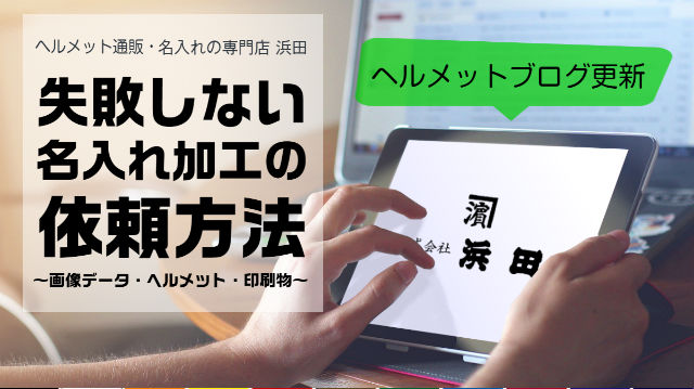 失敗しない名入れ加工の依頼方法 ~画像データ・ヘルメット・印刷物~