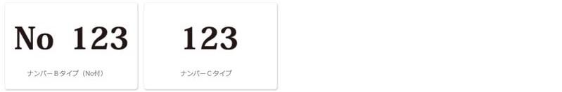 名入れ ネーム 印刷 プリント 加工 ナンバー No 見本 ヘルメット 工事用 作業用 建設用 建築用 現場用 高所用 安全 保護帽