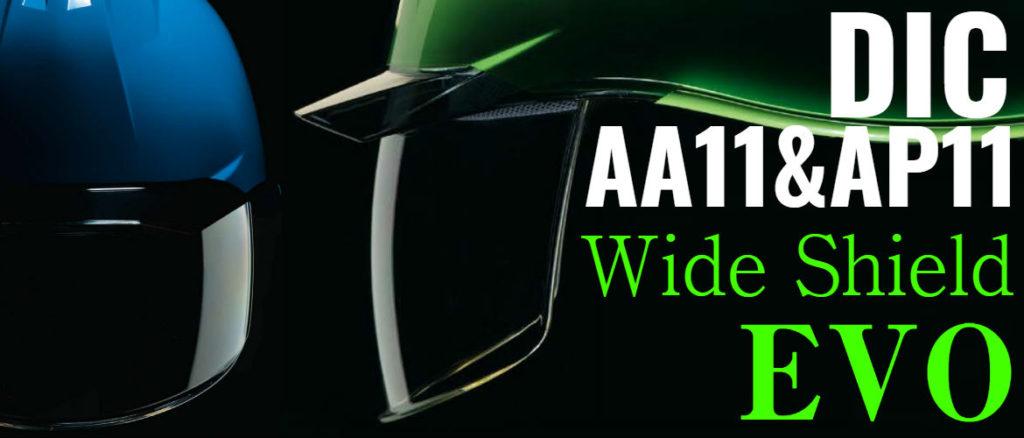 ヘルメット 作業用 安全 工事用 保護帽 ワイドシールド面 フェイスシールド 透明ひさし クリアバイザー DIC AA11 AP11 EVO バナー