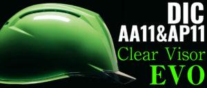 ヘルメット 作業用 安全 工事用 保護帽 透明ひさし クリアバイザー DIC AA11 AP11 EVO バナー