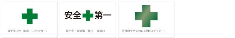 名入れ ネーム 印刷 プリント 加工 安全第一 緑十字 ヘルメット 工事用 作業用 建設用 建築用 現場用 高所用 安全 保護帽