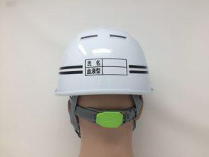 ヘルメット 安全 工事用 作業用 建設用 建築用 保護帽 名入れ 印刷 プリント 加工 会社名 ロゴ マーク 個人名 血液型 枠