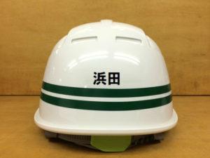 ヘルメット 安全 工事用 作業用 建設用 建築用 保護帽 名入れ 印刷 プリント 加工 会社名 個人名 ロゴ マーク 安全第一 緑十字 ライン10ミリ2本線 後面名入れ
