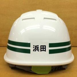 ヘルメット 工事用 作業用 建設用 建築用 現場用 高所用 安全 保護帽 名入れ ネーム 印刷 プリント 加工 名前 会社名 個人名 ロゴ マーク