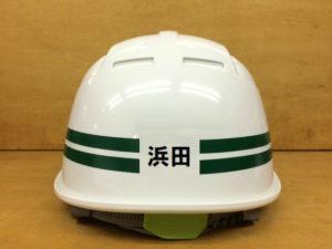 ヘルメット 安全 工事用 作業用 建設用 建築用 保護帽 名入れ 印刷 プリント 加工 会社名 個人名 ロゴ マーク 安全第一 緑十字 ライン10ミリ2本線 後面名入れ2.