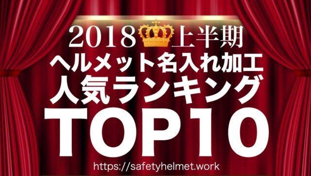 ヘルメットの名入れ加工人気ランキング発表! ~2018年上半期~