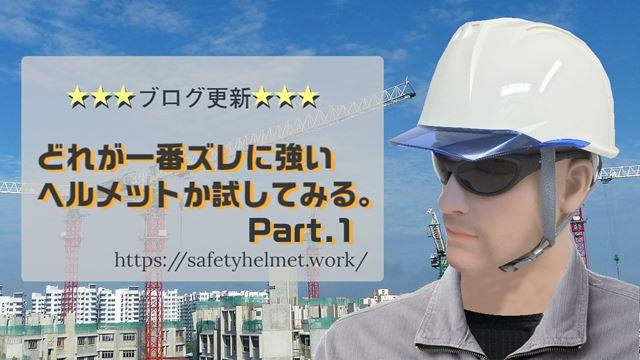 どれが一番ズレに強い工事用ヘルメットか試してみる(その1)