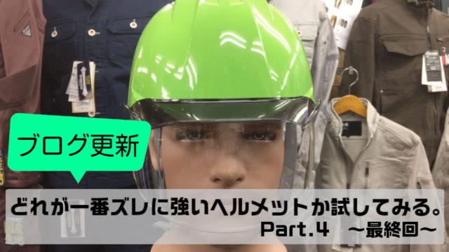 どれが一番ズレに強い工事用ヘルメットか試してみる(その4~最終回~)