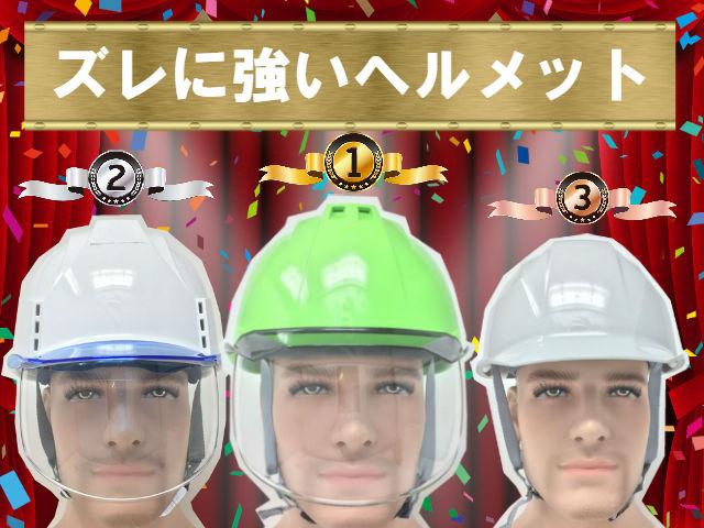 ヘルメット 安全 工事用 作業用 建設用 建築用 保護帽 大きめ ワイド 広い シールド面 フェイスシールド面 DIC AA11EVO-CSW