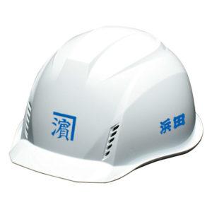 名入れ ネーム 印刷 プリント 加工 名前 会社名 個人名 ロゴ マーク ヘルメット 工事用 作業用 建設用 建築用 現場用 高所用 安全 保護帽 軽い 軽量 軽め DIC AA16