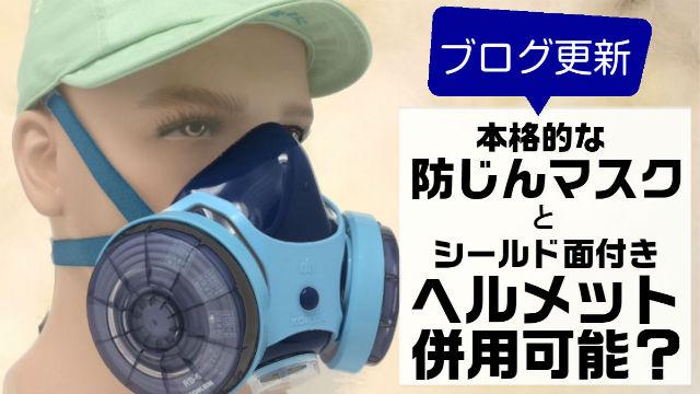 本格的な防じんマスクとシールド面付き工事用ヘルメットは併用可能?