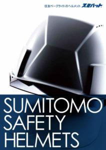 ヘルメット 工事用 作業用 建設用 建築用 現場用 高所用 安全 保護帽 スミハット 住友 住べテクノプラスチック カタログ