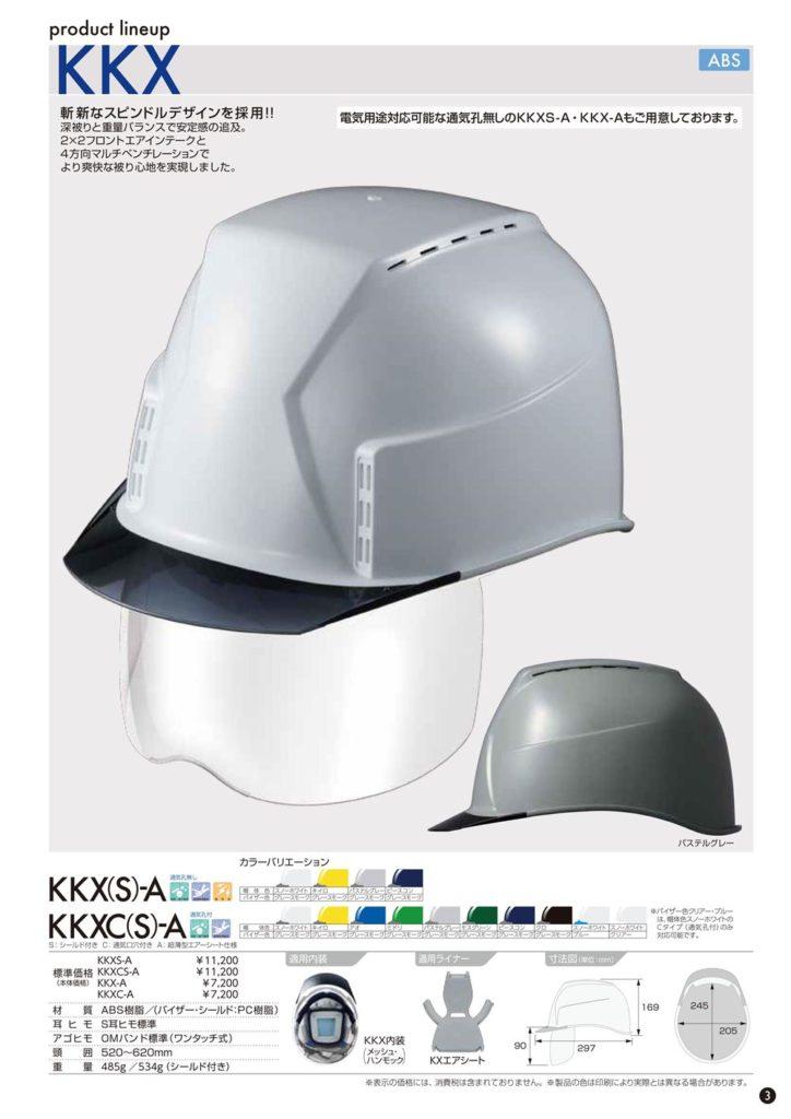 ヘルメット 工事用 作業用 建設用 建築用 現場用 高所用 安全 保護帽 着脱 シールド面 フェイスシールド面 スミハット 住べテクノプラスチック KKXCS-A