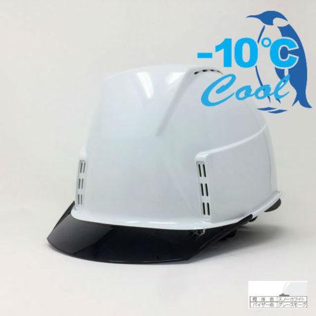 夏 サマー 熱中症対策 遮熱 涼しい Nクール ヘルメット 工事用 作業用 建設用 建築用 現場用 高所用 安全 保護帽 透明ひさし クリアバイザー 通気孔 ヘッドライト対応 スミハット 住べテクノプラスチック KKXC-A-NCOOL