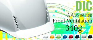 軽い 軽量 軽め ヘルメット 工事用 作業用 建設用 建築用 現場用 高所用 安全 電気工事対応 保護帽 DIC AA16 バナー