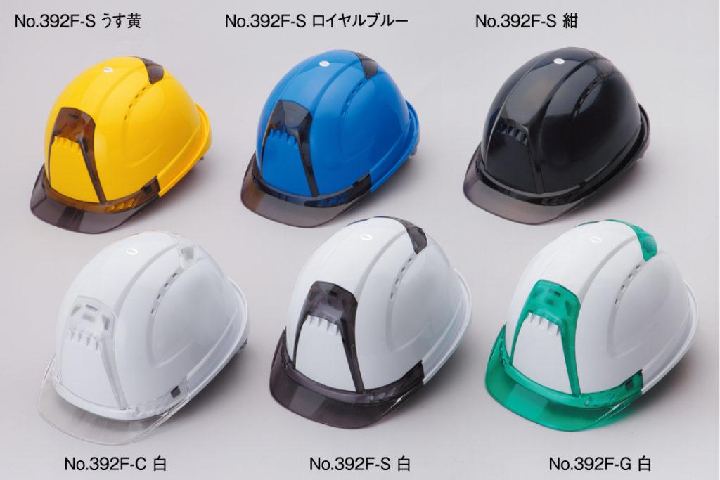 ヘルメット 工事用 作業用 建設用 建築用 現場用 高所用 安全 保護帽 透明ひさし クリアバイザー トーヨーセフティー No.392F Venti plus ヴェンティー プラス