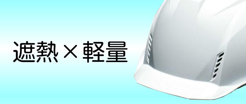 夏 サマー 熱中症対策 遮熱 涼しい 軽い 軽量 ヘルメット 工事用 作業用 建設用 建築用 現場用 高所用 安全 保護帽 涼神 ヒートバリア AA16 バナー