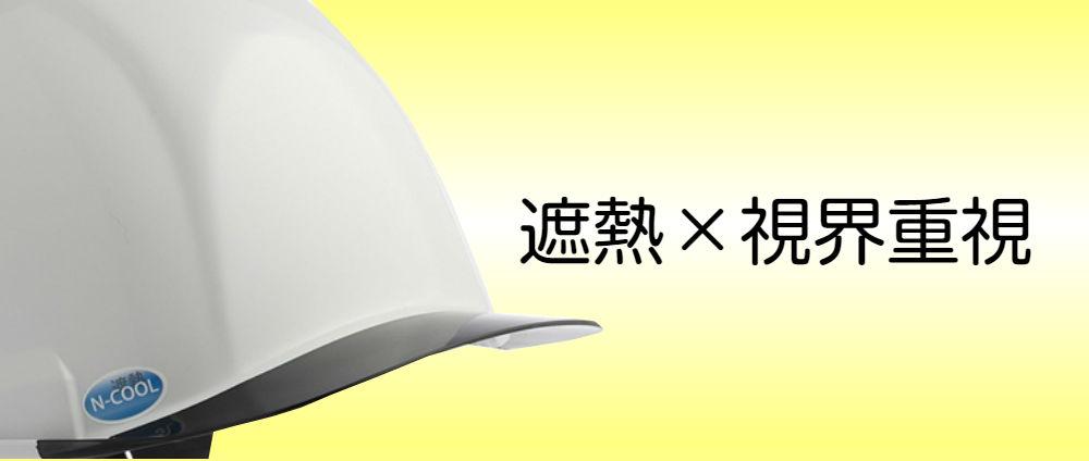 夏 サマー 熱中症対策 遮熱 涼しい 透明ひさし クリアバイザー ヘルメット 工事用 作業用 建設用 建築用 現場用 高所用 安全 保護帽 Nクール スミハット SAX2C-A-NCOOL バナー