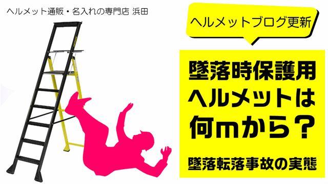 墜落時保護用ヘルメットは何mから?墜落転落事故の実態