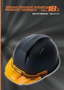 ヘルメット 工事用 作業用 建設用 建築用 現場用 高所用 安全 保護帽 進和化学工業 カタログ