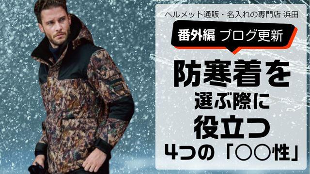作業用防寒着を選ぶ際に役立つ4つの「○○性」