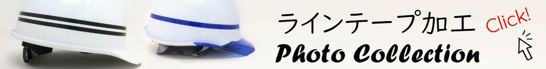 ヘルメット 工事用 作業用 建設用 建築用 現場用 高所用 電気設備工事用 安全 保護帽 名入れ ネーム 印刷 プリント 加工 線 ライン テープ 無反射 反射 名前 会社名 個人名 氏名 ロゴ マーク バナー