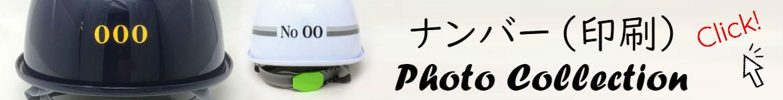 ヘルメット 工事用 作業用 建設用 建築用 現場用 高所用 電気設備工事 安全 保護帽 名入れ ネーム 印刷 プリント 加工 名前 会社名 個人名 氏名 ロゴ マーク 社章 ナンバー No 番号 バナー