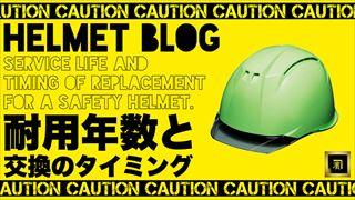 失敗しない工事用ヘルメットの選び方 ~交換の目安(耐用年数)編~