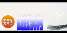 夏 サマー 熱中症対策 遮熱 ヘルメット 工事用 作業用 建設用 建築用 現場用 高所用 安全 電気設備 電気工事 保護帽 通気孔 軽い 軽量 軽め 涼神 ヒートバリア Nクール DIC スミハット 飛来落下物用 墜落時保護用 国家検定合格品 厚生労働省 バナー