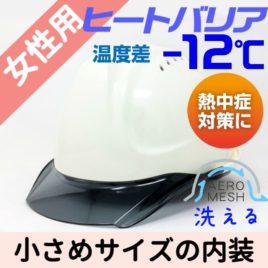 DIC 女性用 SYA-CVM ヒートバリア&エアロメッシュ 涼しい洗える透明ひさし遮熱ヘルメット(通気孔付き/エアロメッシュ)