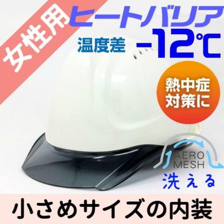 女性用 小さいサイズ 熱中症対策 透明ひさし 通気孔付き 涼しい遮熱ヘルメット DIC SYA-CVM ヒートバリア&エアロメッシュ